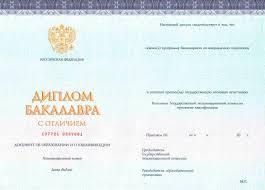 Образцы дипломов Диплом бакалавра с отличием