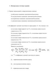 Итоговая контрольная работа по экономике класс ВАРИАНТ  Контрольные тестовые задания