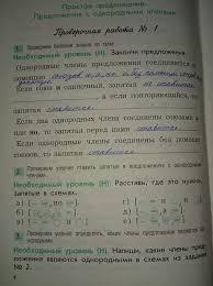 ГДЗ Проверочные и контрольные работы по русскому языку класс  3стр