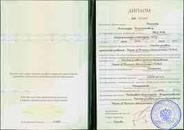 Отраслевой mba start Диплом о дополнительном к высшему образовании удостоверяющий присвоение дополнительной квалификации Мастер делового администрирования master of