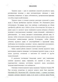 Контрольная Трудовое право понятие и источники Контрольные  Трудовое право понятие и источники Трудовые правоотношения 10 01 12