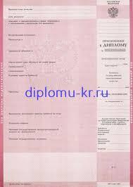 Купить диплом техникума в Красноярске diplomu kr ru Купить диплом техникума в Красноярске