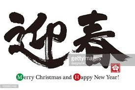 Happy New Year Japanese Clipart Image 1 566 198 Clip Arts