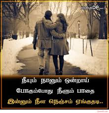 Free Download Short Love Quotes For Husband In Tamil Love Quotes