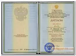 Купить диплом педагогического колледжа на обучение в Карловом университете ведется диплом первоклассника купить цена на чешском и английском языках