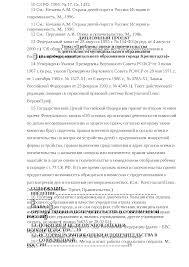 Проблемы опеки и попечительства в деятельности МО диплом по теории  Это только предварительный просмотр