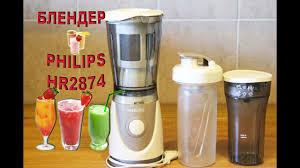 <b>БЛЕНДЕР Philips HR2874</b>. ОБЗОР - YouTube
