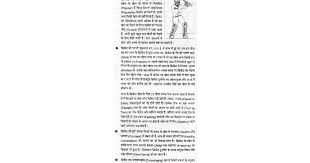 mere jeevan ka lakshya essay in hindi google docs