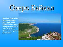 Презентация по окружающему миру Озеро Байкал  Озеро Байкал В стихах хочу воспеть Величие Байкала Его спокойствие Уверенно