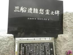 「三船殉難事件」の画像検索結果