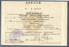 Патрова Ирина Александровна Клиника Константа Диплом медсестры 1987 Оригинал