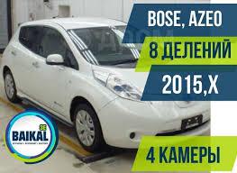 Купить <b>Ниссан</b> Лиф 2015 в Иркутске, машина есть в статистике ...