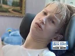 Аня Аввакумова лет детский церебральный паралич требуется  Изображение Аня Аввакумова 11 лет детский церебральный паралич требуется курсовое лечение