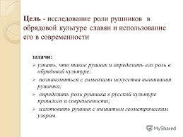Презентация на тему Рушник история и современность Практико  2 Цель исследование роли рушников в обрядовой культуре