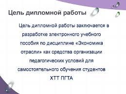 Организационно педагогические условия самостоятельной работы  Актуальность работы Цель дипломной работы