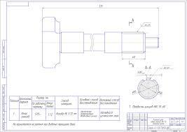 Курсовые и дипломные работы автомобили расчет устройство  Курсовой проект Восстановление заднего тормозного кулака ЗИЛ 130