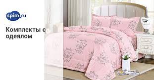 <b>Постельное белье с одеялом</b> купить в Москве недорого ...