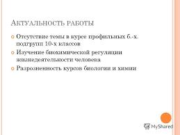 Презентация на тему ДИПЛОМНАЯ РАБОТА Ф ЕРМЕНТЫ И МЕХАНИЗМЫ  2 А КТУАЛЬНОСТЬ