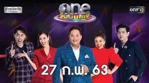 one บันเทิง | 27 กุมภาพันธ์ 2563 | ข่าวช่องวัน
