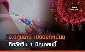 ปทุมธานี เปิดลิงค์ รับจองฉีดวัคซีนโควิด 1 มิ.ย.เริ่มฉีด 1 ก.