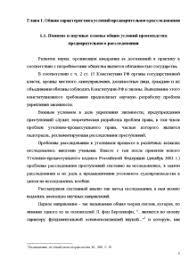 Общие условия производства предварительного расследования Дипломная Дипломная Общие условия производства предварительного расследования 6