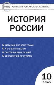 измерительные материалы История России Базовый уровень класс История России Базовый уровень 10 класс