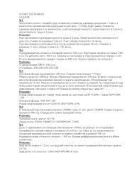 Задачи стоимость единицы продукции Основные фонды предприятия  Скачать документ
