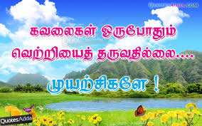 31 Awesome Tamil Inspirational Quotes Tamil Language Images