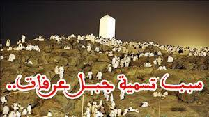 هل تعلم لماذا سمي جبل عرفات بهذا الاسم ؟ هل تعلم لماذا سمي جبل عرفات بهذا  الاسم ؟
