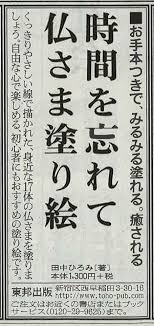 田中ひろみ At 女流仏像イラストレーター On Twitter 本日の朝日新聞 朝刊