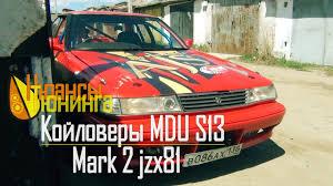 Нюансы Тюнинга   Койловеры MDU от Silvia s13 на Mark 2 jzx81 ...