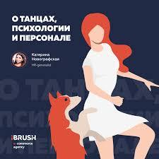 О танцах, психологии и персонале. Сегодня 29 апреля отмечается…   by Юлия  Грызунова   IBRUSH