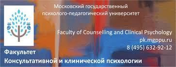 Факультет консультативной и клинической психологии МГППУ Главная  Фото Факультет консультативной и клинической психологии МГППУ НравитсяКомментарий