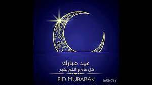 ليلة العيد دون موسيقى-تهنئة العيد-مباركة العيد- عيد مبارك سعيد💙 - YouTube