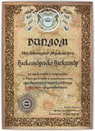 Изготовление дипломов Печать сертификатов Изготовление грамот  изготовление дипломов рыцаря киев