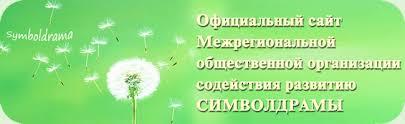 СИМВОЛДРАМА Официальный сайт Последипломное образование по  Последипломное образование по методу символдрамы