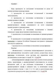 Контрольная работа по Административному праву Вариант №  Контрольная работа по Административному праву Вариант №1 15 05 17