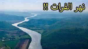 """من اين ينبع نهر الفرات؟ """"نهر من الجنة """"مذكور فى الديانات السماوية - YouTube"""