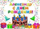 Открытки александру в день рождения