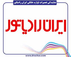 نمایندگی ایران رادیاتور 🥇سرویس و تعمیرات ایران رادیاتور