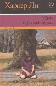 <b>Убить пересмешника</b>… (<b>Ли Х</b>.) - купить книгу с доставкой в ...