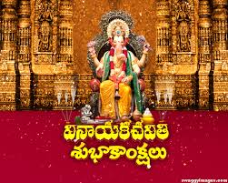 essay on ganesh chaturthi festival in telugu language whatsapp  vinayaka chaturthi images messages in telugu