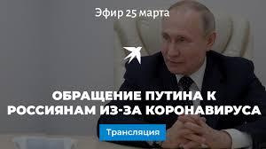 Обращение Владимира Путина к россиянам из-за коронавируса 25 марта 2020:  прямая онлайн-трансляция