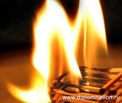 Реферат на тему пожарная безопасность свежие решения сложных  Пожарная безопасность реферат