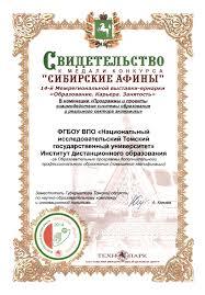 Достижения Диплом конкурса Сибирские Афины в номинации Программы и проекты взаимодействия системы образования и реального сектора экономики за образовательные