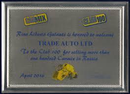 Сертификаты и дипломы Компания Авто Трейд  Сертификаты и дипломы