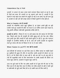 cover letter essay on independence day essay on independence day cover letter independence essay topics independencedayinhindi pageessay on independence day