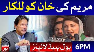News Headlines Pakistan 06pm Today - 92 ...