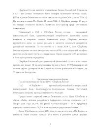 отчет по производственной практике сбербанк docsity Банк Рефератов Это только предварительный просмотр