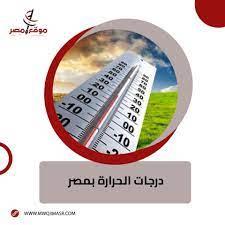 الأرصاد الجوية تعلن حالة الطقس اليوم السبت 31/7/2021.. ارتفاع نسبة الرطوبة  والعظمى بالقاهرة 39 - موقع مصر الإخباري
